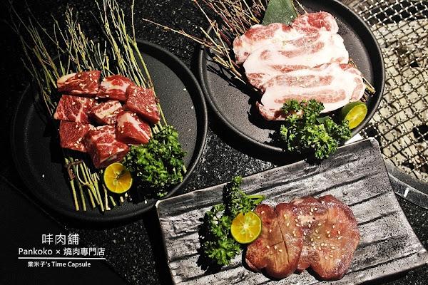 巷底的超讚燒肉專門店~到㕩肉舖吃Pankoko的燒肉~赤崁樓附近