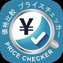 価格比較 Price Checker プライス チェッカー icon