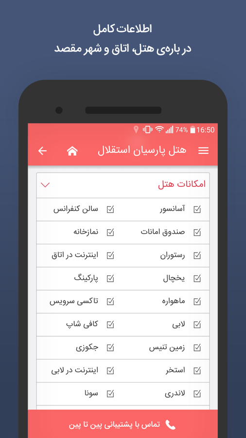 PinTaPin | Book Iran Hotels- screenshot