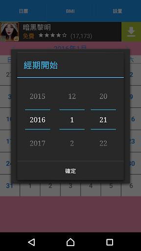 生理期追蹤器,生理期日曆,BMI計算器,Calendar