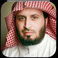 سعد الغامدي بدون انترنت كامل apk