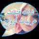شات فتيات عربيات لزواج apk
