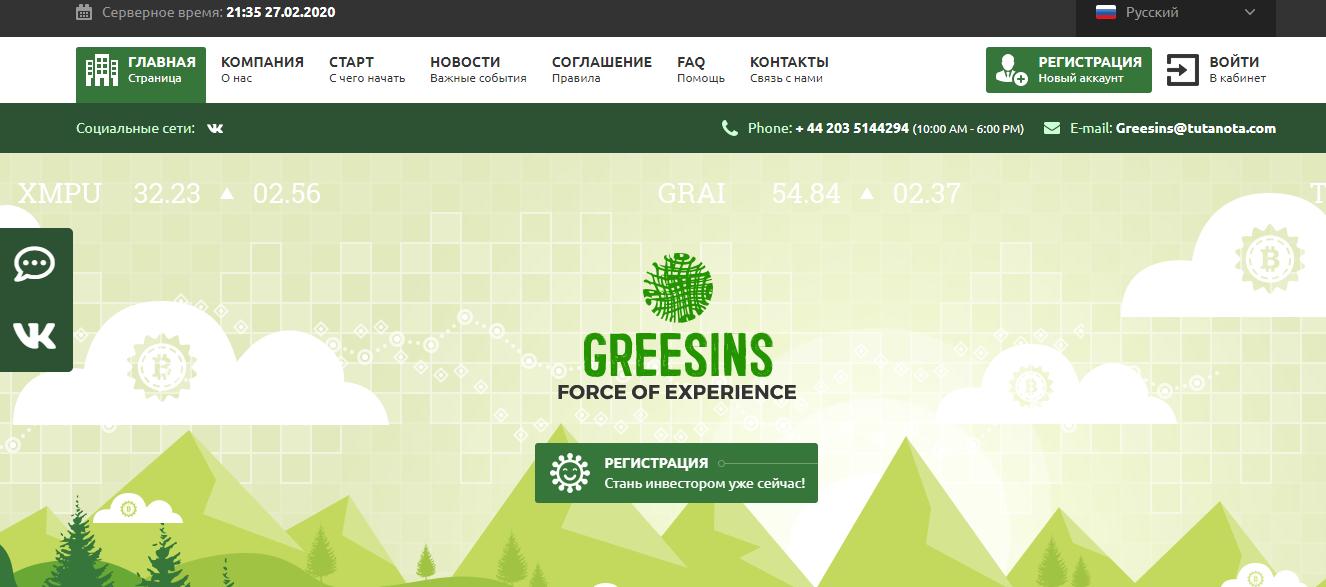 Greesins: экспертный обзор, отзывы обманутых клиентов