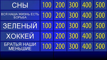 Своя Игра ▶ 1.0.10 screenshot 322269