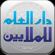 Arabic <-> English Dictionaries