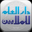 Arabic<->English dictionaries icon