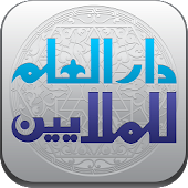 Arabic<->English dictionaries