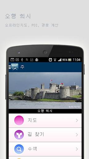 오행 희시오프라인맵