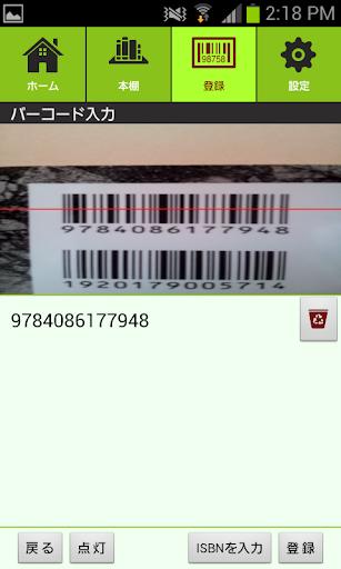 SmartShelf (本棚 書籍管理 Evernote) screenshot 16