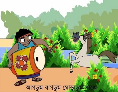 Bijoy Chhora 2   বিজয় ছড়া-২- screenshot thumbnail