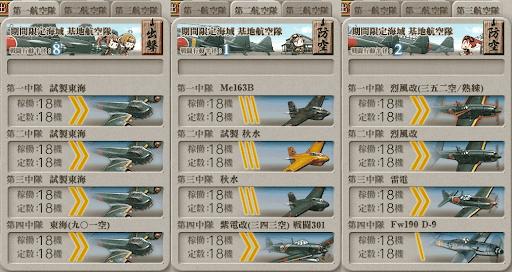 19秋E6基地防空
