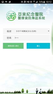 亞東醫院傳送系統 screenshot 0