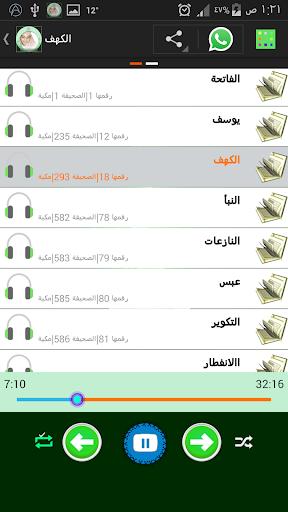 Quran audio by Yousuf Kalo  screenshots 9