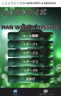 しりとりクイズfor MAN WITH A MISSION - náhled