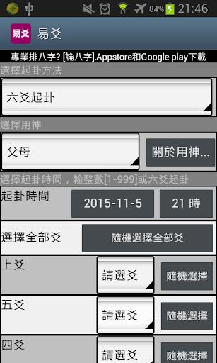Screenshot for 易爻(实用) in Taiwan Play Store