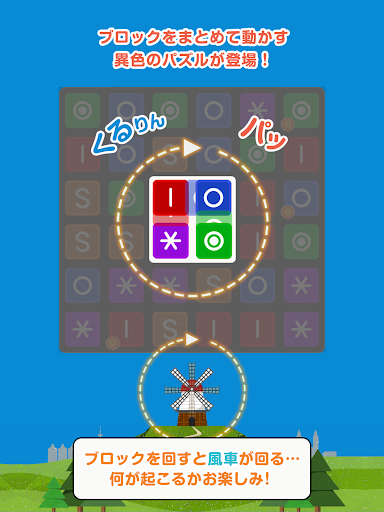 玩免費解謎APP|下載WINDMILL - 少しだけ頭を使う無料パズルゲーム app不用錢|硬是要APP