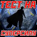 Тест: Твоя Суперсила icon