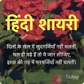Hindi Shayari & Photo for WhatsApp DP - Statusji