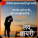 Hindi Love Shayari Images icon