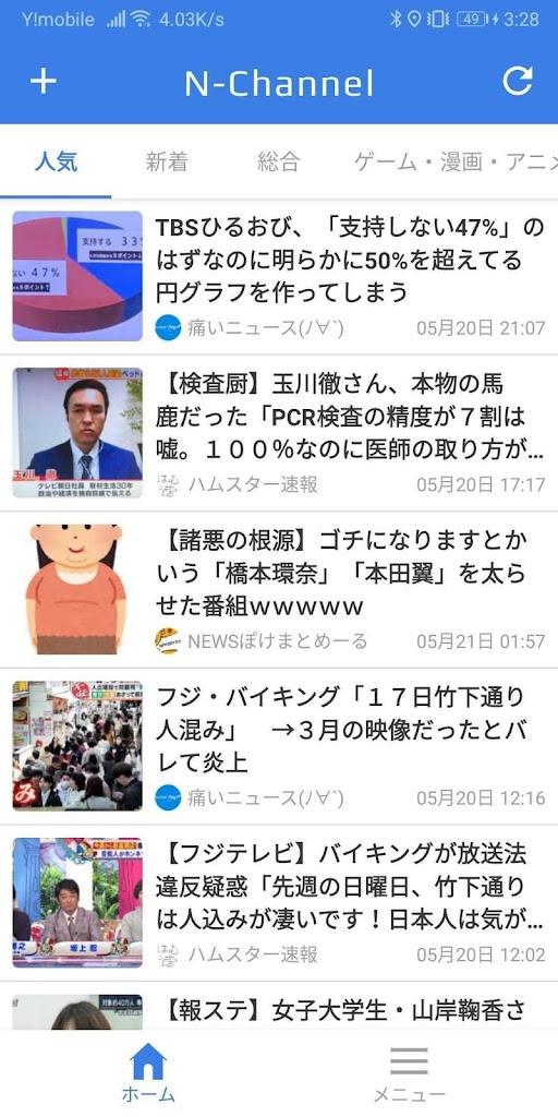 速報 芸能 2ch ニュース