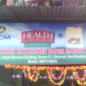 Shree Matoshri Super Market photo