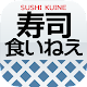 Sushi -eating it ! « Killing time free game »