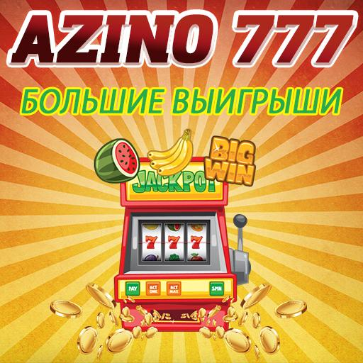 азино 777 три топора скачать