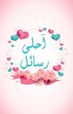 أحلى رسائل حب رومانسية 2017 - screenshot