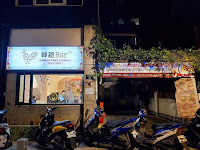 韓雞Bar 桃園中央加盟店