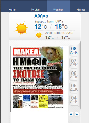 android Greece News Info Screenshot 3