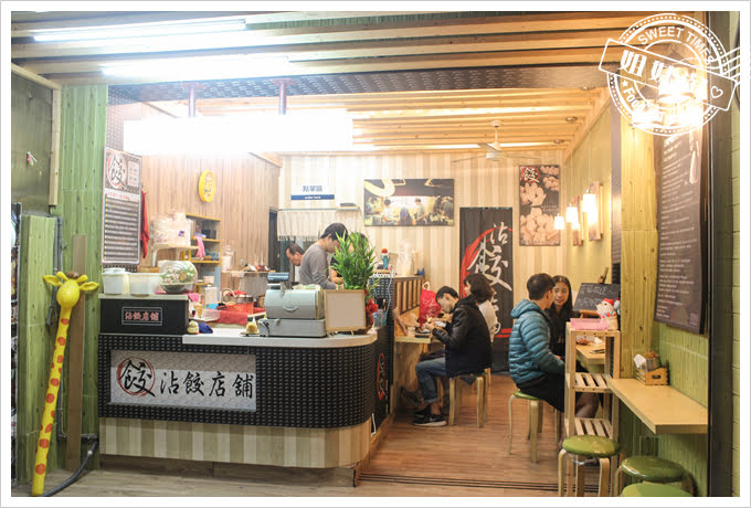 餃 沾餃店舖