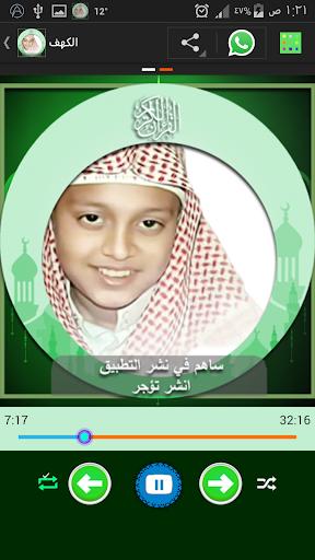 Quran audio by Yousuf Kalo  screenshots 7