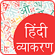 Download Learn Hindi Grammar (हिंदी व्याकरण) Complete Guide for PC
