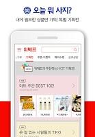 Screenshot of 위메프 싸다 - 소셜커머스,쇼핑몰,마트,할인,빠른배송
