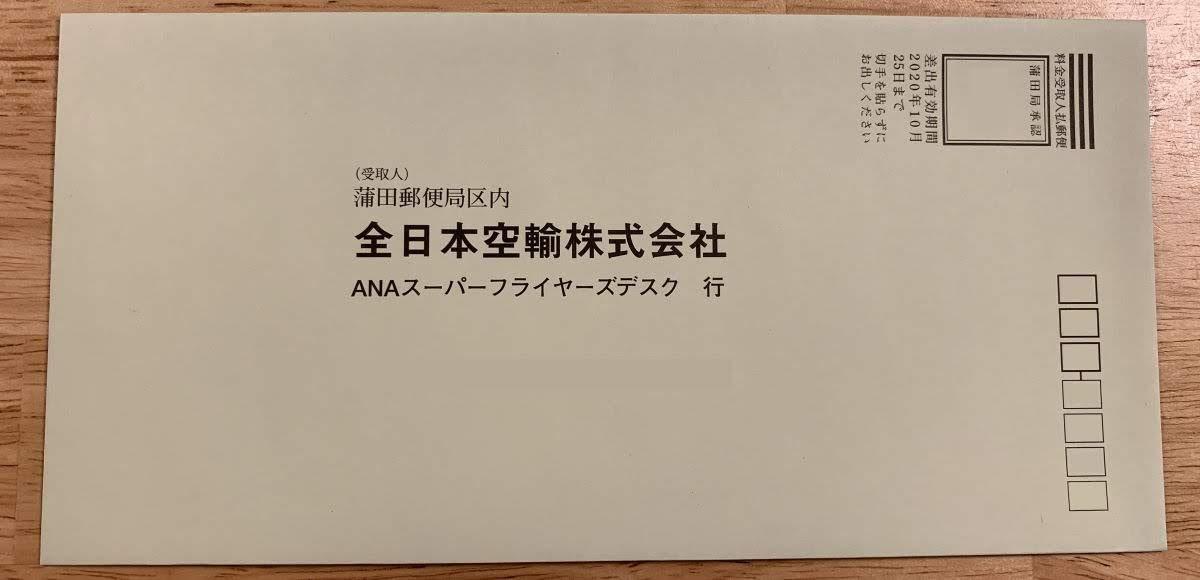 SFCカード返信用封筒