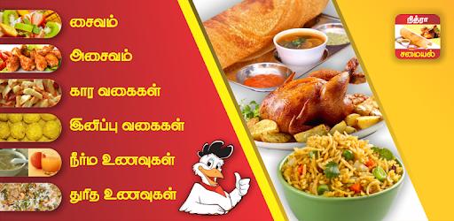 Kurippu pdf samayal tamil chettinad in