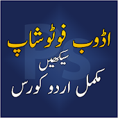 Learn Adobe PhotoShop in Urdu
