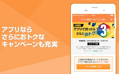 Yahoo!ショッピング-Tポイント3倍!アプリでお買い物- screenshot thumbnail