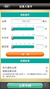 玉山行動銀行- screenshot thumbnail