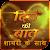 Dil ki Bat - Shayari k sath file APK for Gaming PC/PS3/PS4 Smart TV