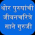 Sane Guruji Marathi Biographies जीवन चरित्रे icon