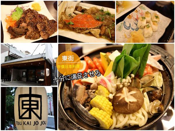 東街日本料理 (已搬遷)