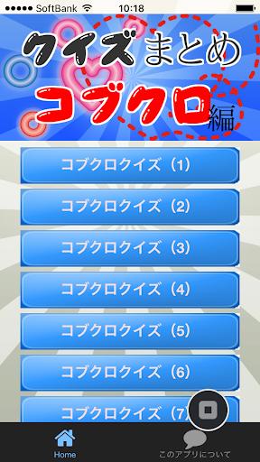 クイズまとめ・コブクロ編 ~豆知識が学べる無料アプリ~