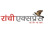 Ranchi Express - Latest News