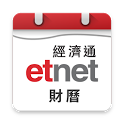 經濟通 財曆 - etnet icon