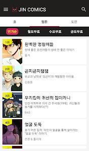 진코믹스 - 무료 웹툰, 웹소설, 만화, 매일 무료! screenshot 1