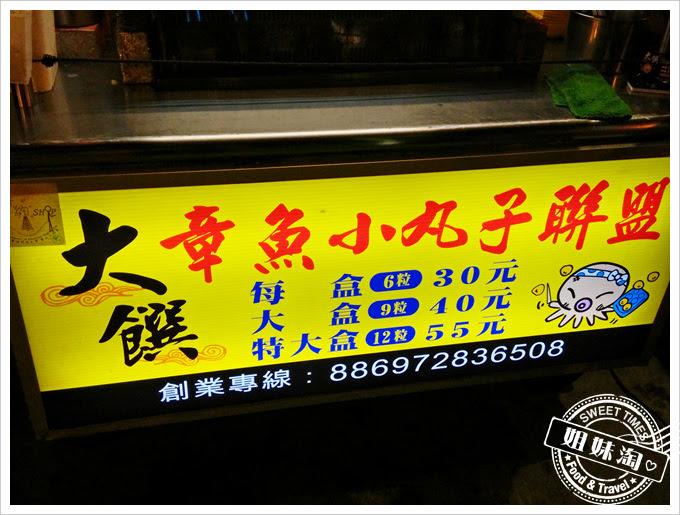 大饌章魚小丸子建工店