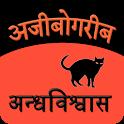 Ajibogarib Andhvishwas icon