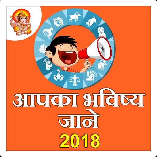 Apka Bhavisya Jane 2018 (app)