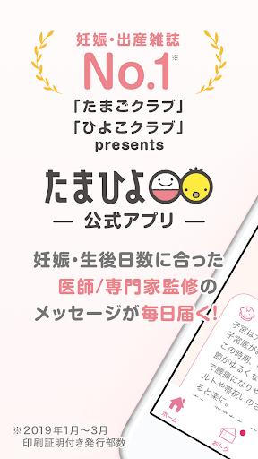 まいにちのたまひよ-妊娠から育児期まで毎日役立つ!たまひよの公式アプリ screenshot